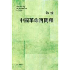 中國革命再闡釋