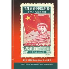 毛澤東的中國及其後——中華人民共和國史
