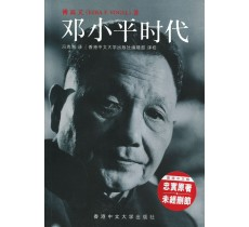 鄧小平時代——改變中國的人【完整未刪節版】