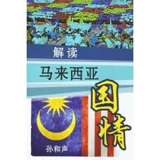 解讀馬來西亞國情