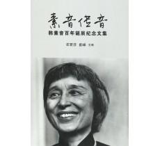 素音傳音:韓素音百年誕辰紀念文集