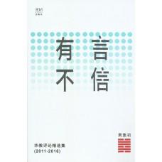 有言不信——華教評論精選集(2011-2016)