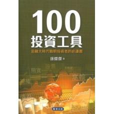 100投資工具--金融大時代精明投資者的必讀書