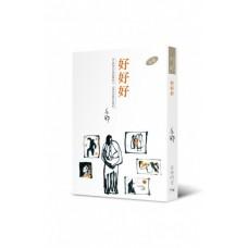 亦舒作品系列(310)好好好(小說)