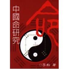 中國命的研究
