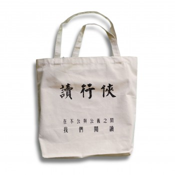 【讀行俠】書袋