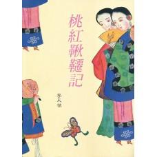 桃紅鞦韆記(1993年初版)