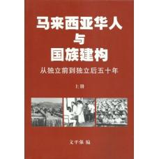 馬來西亞華人與國族建構(上冊)