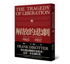 解放的悲劇──中國革命史1945-1957(當代中國史學家馮客三部曲)