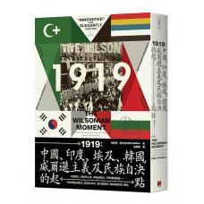 1919──中國、印度、埃及和韓國,威爾遜主義及民族自決的起點