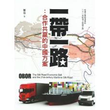 一帶一路──合作共贏的中國方案