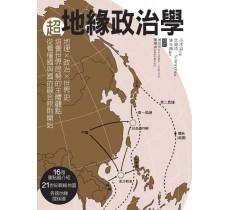 超地緣政治學──地理×政治×世界史,培養世界局勢的主體觀點,從看懂國與國的競合原則開始!