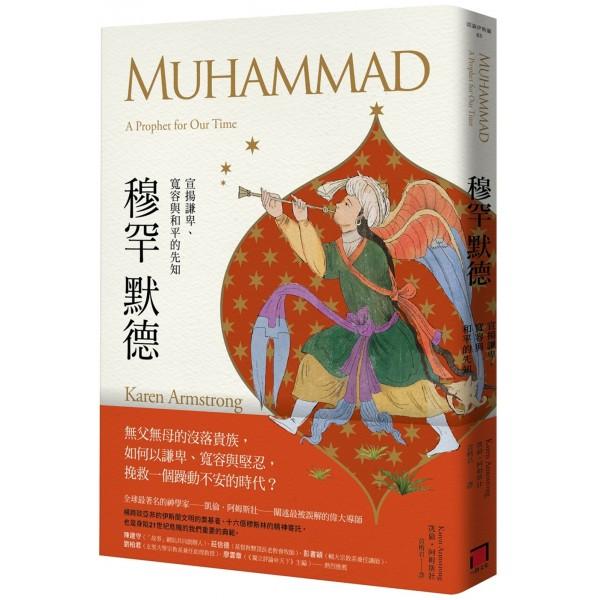 穆罕默德──宣揚謙卑、寬容與和平的先知