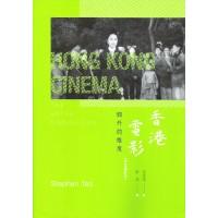 香港電影──額外的維度(中文增訂本)