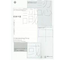 認識中國──從絲綢之路到《共產黨宣言》