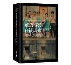 華語電影在後馬來西亞──土腔風格、華夷風與作者論(精)