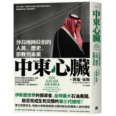 中東心臟──沙烏地阿拉伯的人民、宗教,歷史與未來