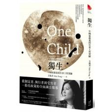 獨生──中國最激進的社會工程實驗