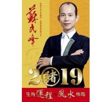 蘇民峰2019豬年運程【正版】