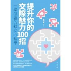 提升你的交際魅力100招——一學就會的社交心理學