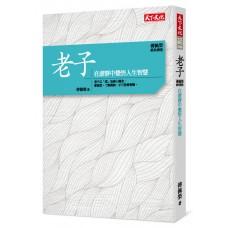 傅佩榮‧經典講座 老子:在虛靜中覺悟人生智慧