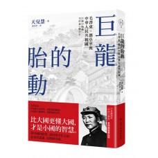 巨龍的胎動:毛澤東、鄧小平與中華人民共和國