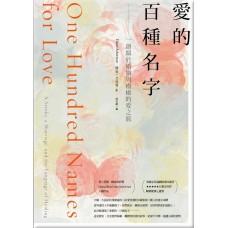 愛的百種名字:一趟關於婚姻與療癒的愛之旅 ﹝典藏紀念版﹞