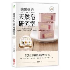 娜娜媽的天然皂研究室【暢銷修訂版】