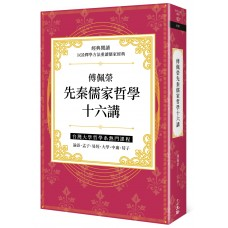 傅佩榮先秦儒家哲學十六講