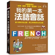 我的第一本法語會話:本書適用於「自學、教學、旅遊、留遊學、工作」(隨書附標準法語會話MP3)