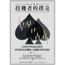 投機者的撲克:交易哲學的最高境界,投資股票投機做,投機股票投資做!