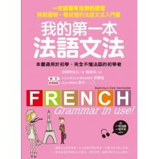 我的第一本法語文法:一次搞懂有性別的語言!輕鬆圖解一看就懂的法語文法入門書(附一句法文、一句中文MP3)