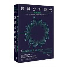 預測分析時代:販賣未來:從生活、商業、政治到投資,數據如何在不確定的世界創造最大價值(二版)