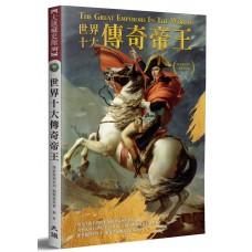世界十大傳奇帝王(全新修訂版)