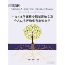 IBDP中文A文學課程專題拓展論文及個人口頭評論優秀範例點評(簡體版)