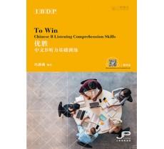 優勝——IBDP中文B聽力基礎訓練(簡體版)