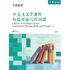 IBDP中文A文學課程短篇評論寫作30課(上冊:研習篇)(簡體版)
