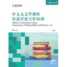 IBDP中文A文學課程短篇評論寫作30課(下冊:賞評篇)(簡體版)
