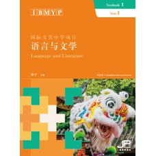 IBMYP國際文憑中學項目語言與文學課本一(簡體版)