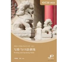IGCSE 0523 寫作與口語訓練(簡體版)