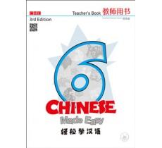 輕松學漢語(第三版)簡體教師用書六