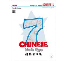 輕松學漢語(第三版)簡體教師用書七