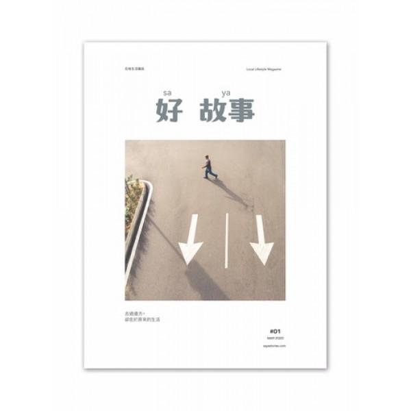 好 故事 Sa Ya(2020年3月第1期)