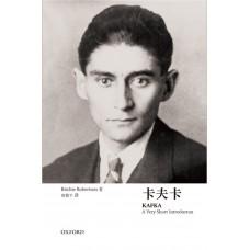 【牛津通識】卡夫卡
