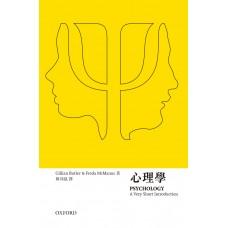 【牛津通識】心理學
