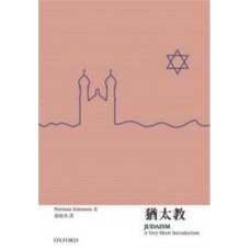 【牛津通識】猶太教