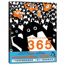 365只企鵝(精)