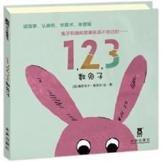 1,2,3 數兔子(精)