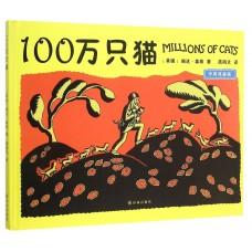 100萬只貓(精)