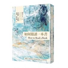 如何閱讀一本書【臺灣商務70周年典藏紀念版】